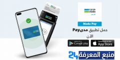 تحميل تطبيق Mada Pay مدى باي للايفون و الأندرويد