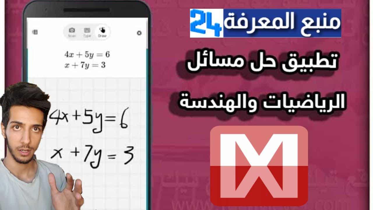تحميل تطبيق Mathway لحل المسائل الرياضية
