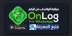 تحميل تطبيق OnLog لمراقبة الواتساب من الرقم