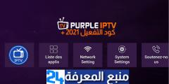 تحميل تطبيق Purple Smart IPTV + كود التفعيل 2021