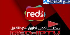 تحميل تطبيق RED IPTV + كود التفعيل 2021