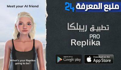 تحميل تطبيق Replika PRO مهكر الصديق الافتراضي