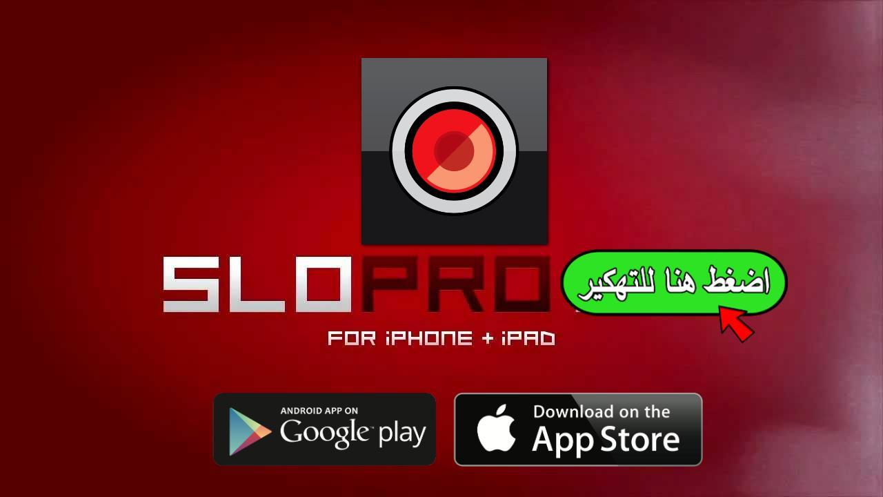 تحميل تطبيق SloPro مهكر للاندرويد والايفون 2021