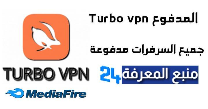 تحميل تطبيق Turbo VPN مهكر 2021 النسخة المدفوعة