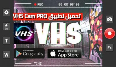 تحميل تطبيق VHS Cam PRO مهكر للاندرويد و للايفون