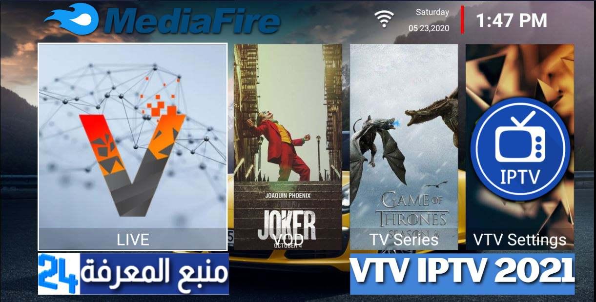 تحميل تطبيق VTV IPTV 2021 + كود التفعيل