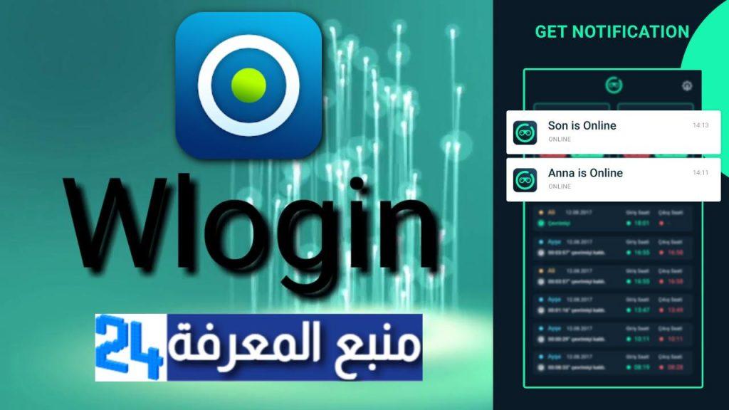 تحميل تطبيق W Login لمراقبة الواتساب من الرقم