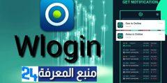 تحميل تطبيق W Login للاندرويد والايفون 2021
