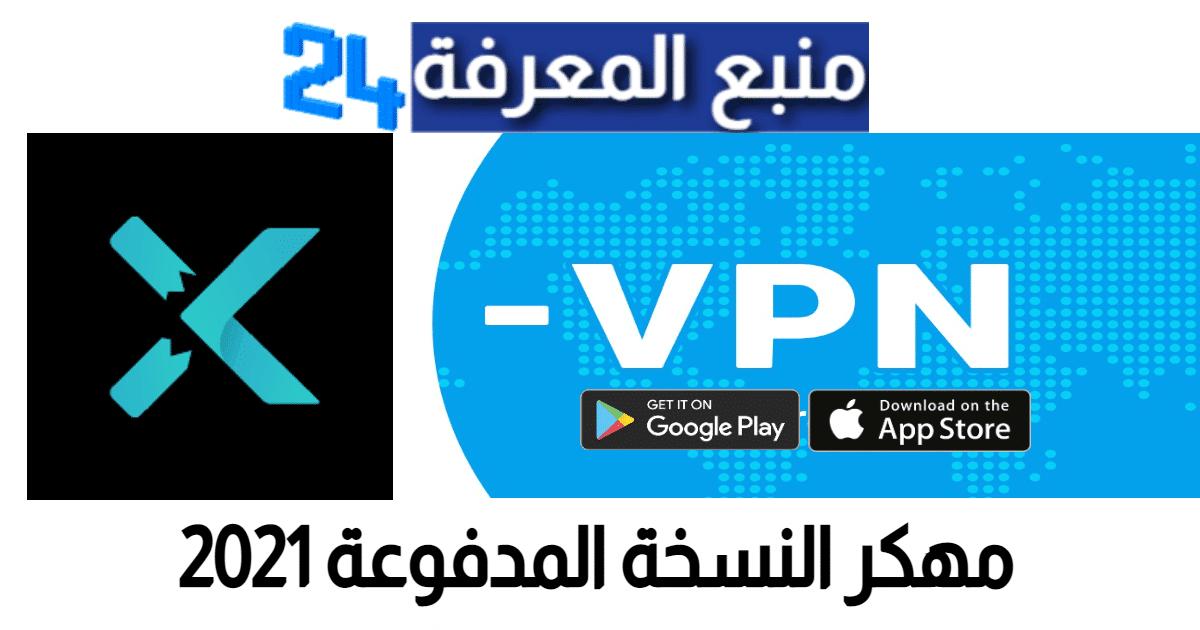 تحميل تطبيق X VPN مهكر النسخة المدفوعة 2021