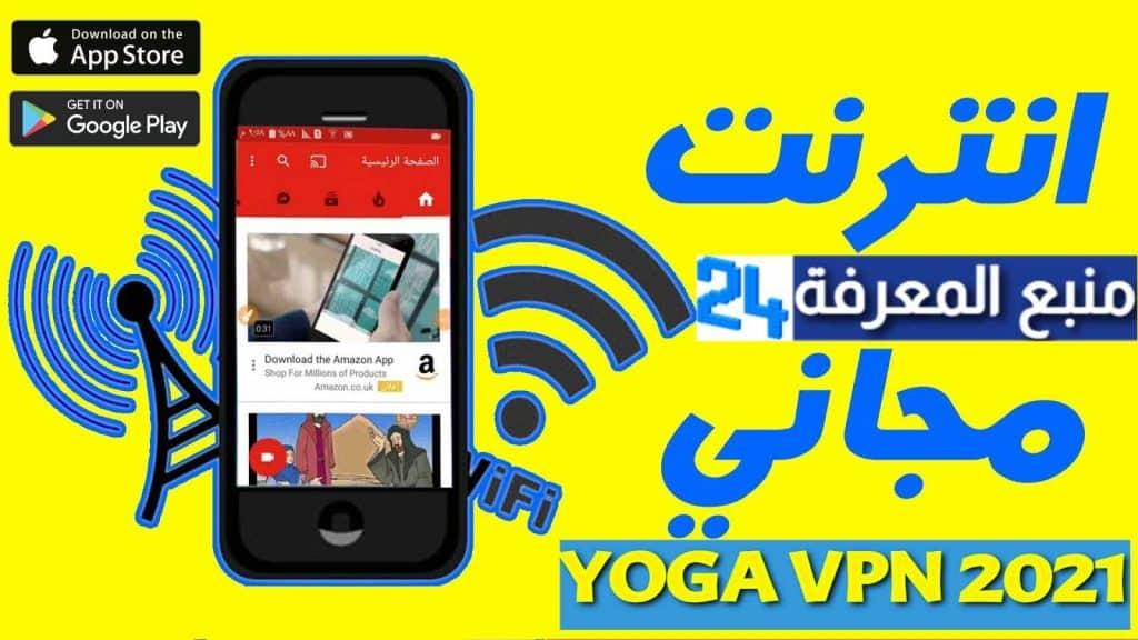 تحميل تطبيق YOGA VPN مهكر 2021 للاندرويد والايفون