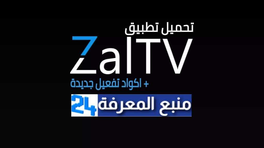 تحميل تطبيق ZalTV IPTV + كود التفعيل 2021