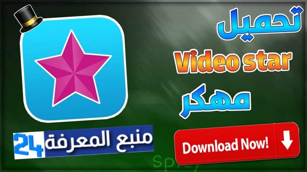 تحميل فيديو ستار بلس Video Star PRO مهكر ميديا فاير