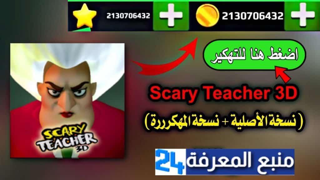 تحميل لعبة الاستاذه المرعبة Scary Teacher 3D مهكرة