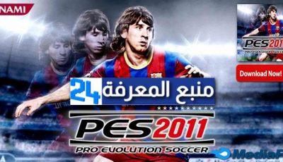 تحميل لعبة بيس PES 2011 ميديافاير للاندرويد