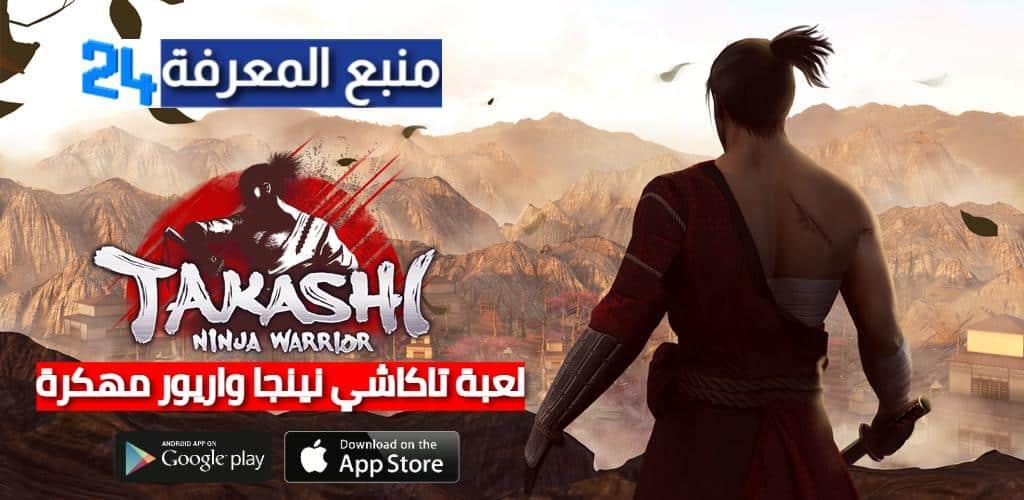 تحميل لعبة تاكاشي نينجا Ninja Warrior مهكرة 2021