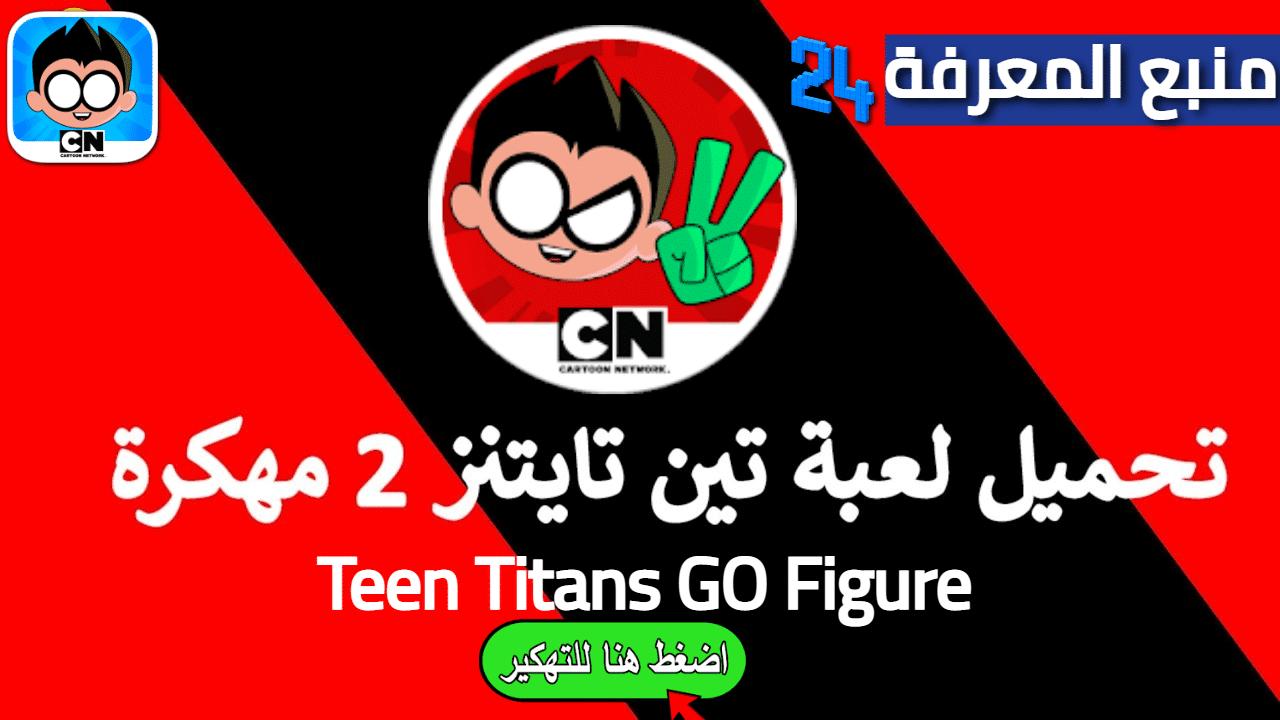 تحميل لعبة تين تايتنز 2 مهكرة Teen Titans GO Figure