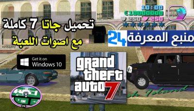 تحميل لعبة جاتا 7 GTA المصرية للكمبيوتر ميديافاير