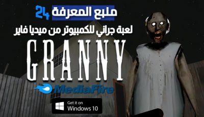 تحميل لعبة جراني Granny للكمبيوتر ميديا فاير مضغوطة
