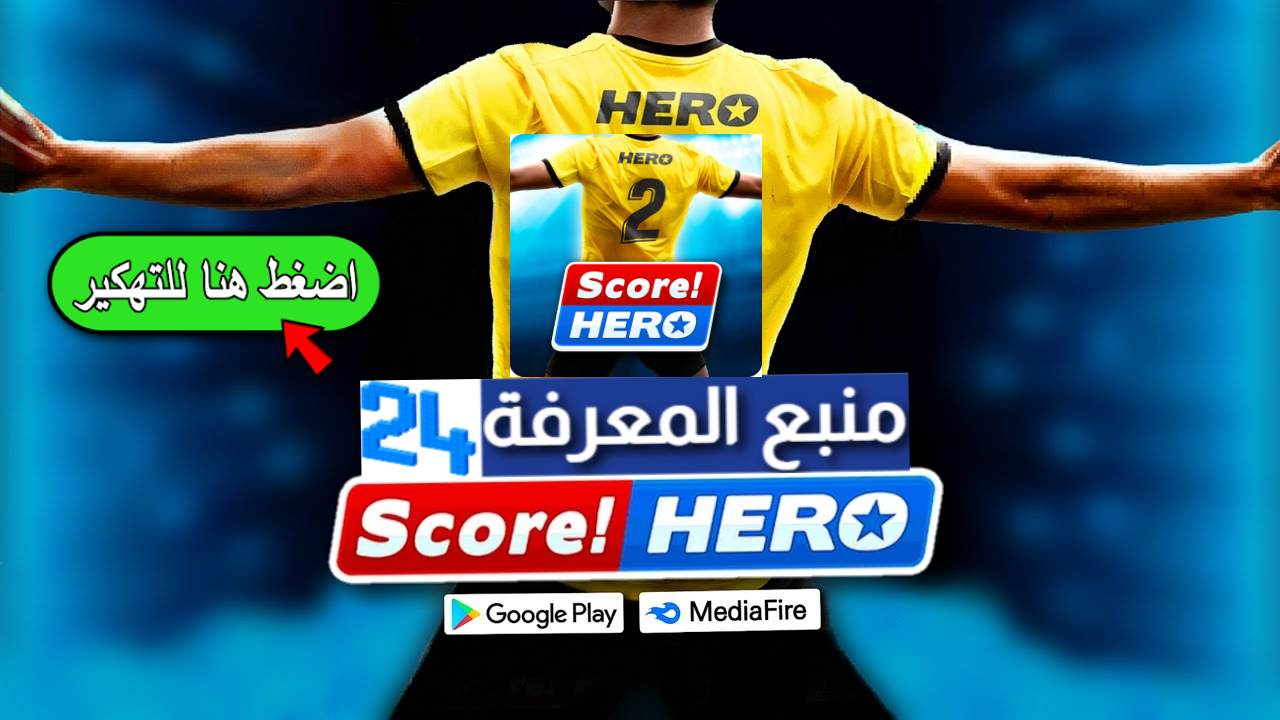 تحميل لعبة سكور هيرو Score! Hero 2 مهكرة 2021