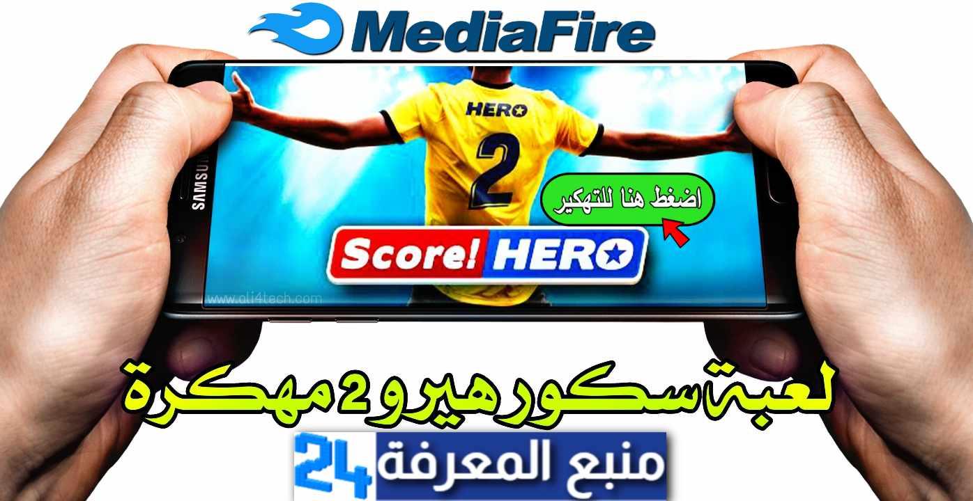 تحميل لعبة سكور هيرو Score Hero 2 مهكرة