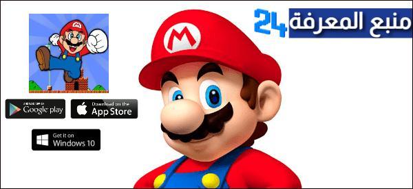 تحميل لعبة سوبر ماريو Super Mario الاصلية برابط مباشر