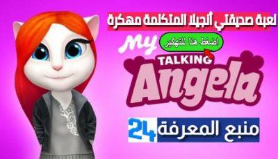تحميل لعبة صديقتي أنجيلا المتكلمة مهكرة My Talking Angela