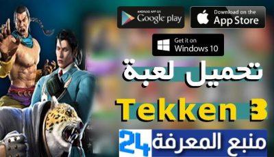 تحميل لعبة قتال تيكن 3 للاندرويد Tekken APK مهكرة
