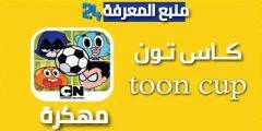 تحميل لعبة كأس تون مهكرة Copa Toon 2021