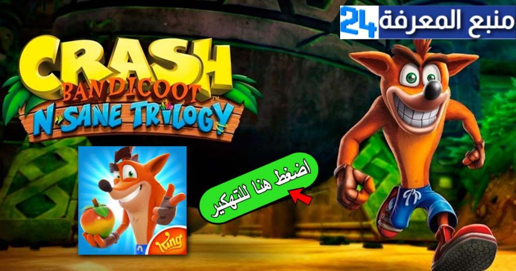 تحميل لعبة كراش بانديكوت مهكرة Crash Bandicoot