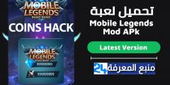 تحميل لعبة موبايل ليجند مهكرة Mobile Legends 2021