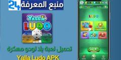 تحميل لعبة يلا لودو Yalla Ludo مهكرة للاندرويد و الايفون 2021