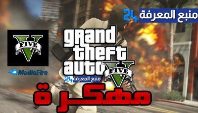 تحميل لعبة GTA V للاندرويد مهكرة مضمونة ميديافاير