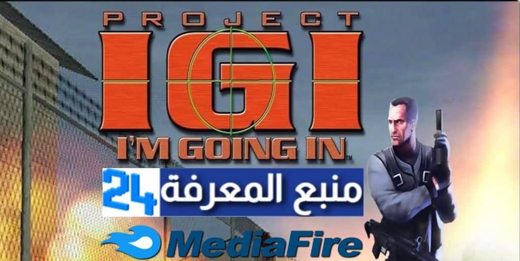تحميل لعبة IGI 1 كاملة من ميديا فاير 180 ميغا فقط