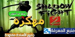 تحميل لعبة Shadow Fight 2 مهكرة جميع الأسلحة مفتوحة