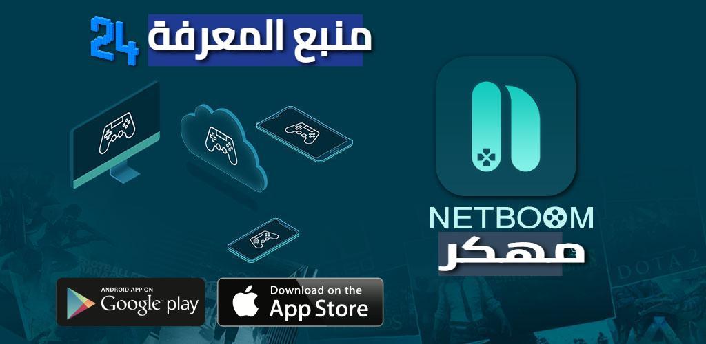 تحميل محاكي Netboom مهكر 2021 النسخة الذهبية
