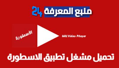 تحميل مشغل تطبيق الاسطورة Ostora TV Player