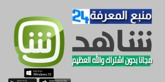 تحميل موقع شاهد Shahid VIP مجانا بدون اشتراك والله العظيم