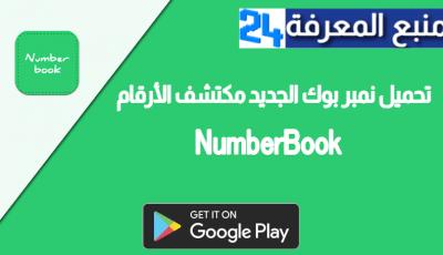 تحميل نمبر بوك الجديد مكتشف الأرقام Number book