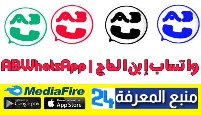 تحميل واتساب ابن الحاج ABWhatsapp 2021 ميديافاير