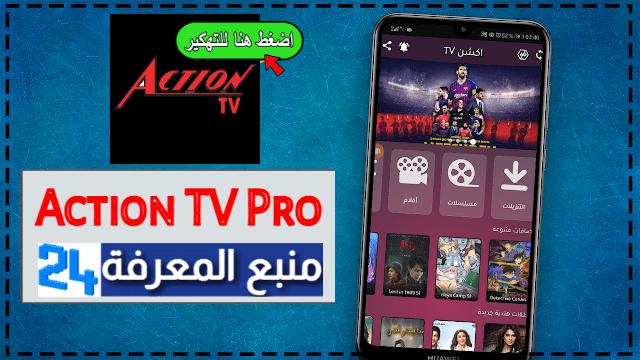 تحميل Action TV Pro لمشاهدة الافلام و المسلسلات