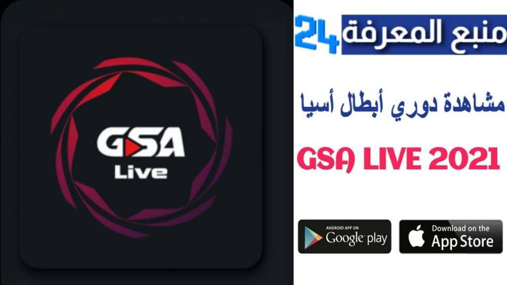 تحميل GSA LIVE للاندرويد والايفون 2021 بث مباشر