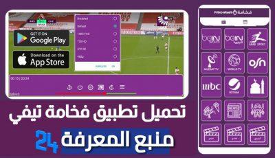 تطبيق فخامة Fakhama TV لمشاهدة المباريات وقنوات OSN