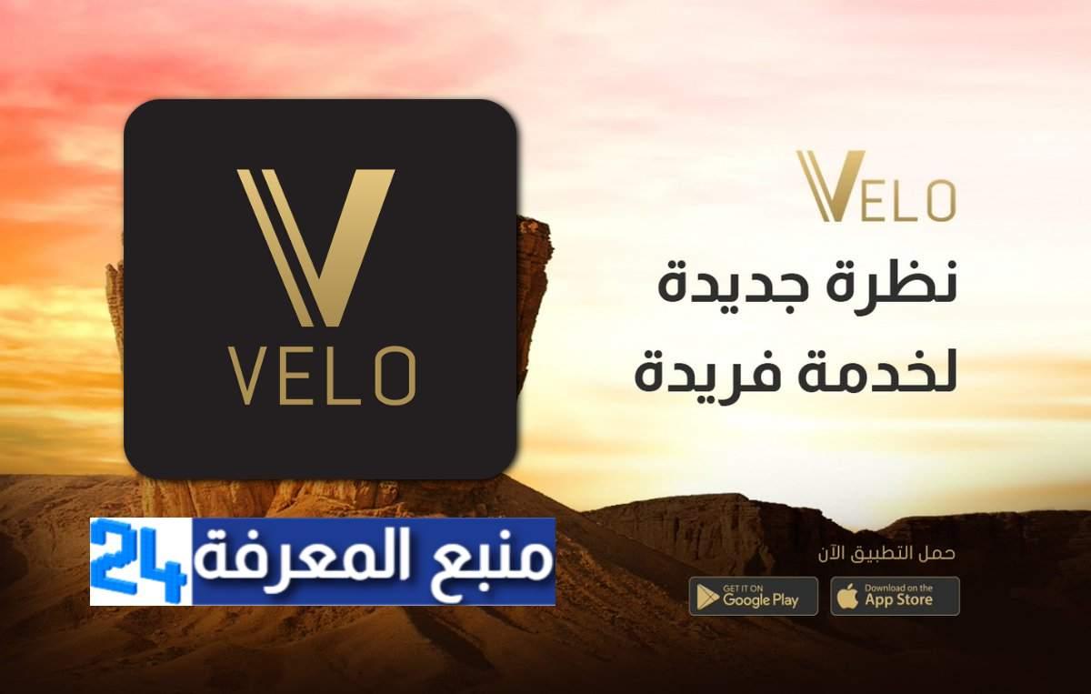 تطبيق فيلو Velo للاندرويد والايفون لخدمات التوصيل في السعودية
