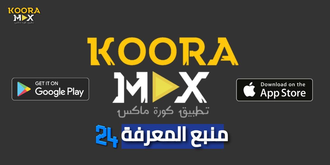 تطبيق كورة ماكس Koora Max لمشاهدة القنوات الرياضية