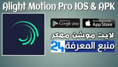 تطبيق لايت موشن برو Alight Motion Pro للايفون والاندرويد