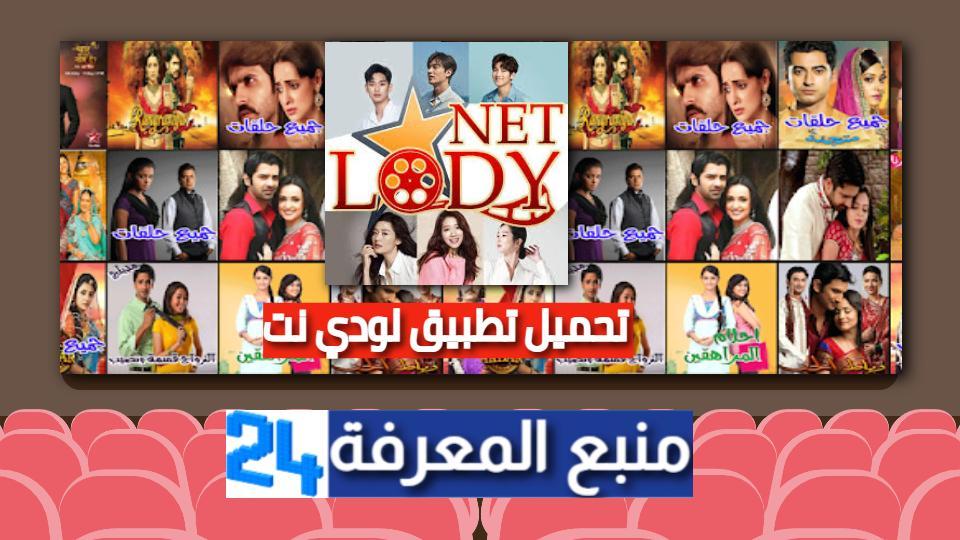 تطبيق لودي نت LodyNet لمشاهدة افلام و مسلسلات هندية مدبلجة