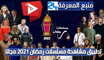 تطبيق مشاهدة مسلسلات رمضان 2021 مجانا
