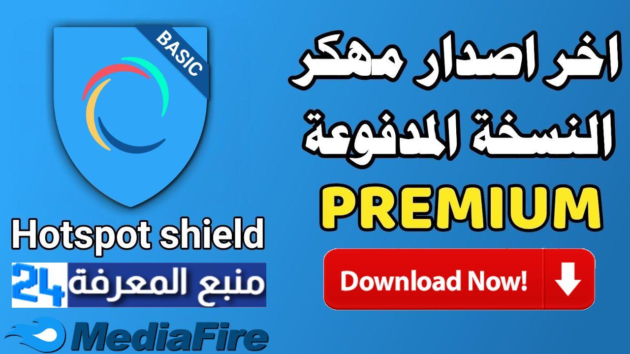 تطبيق هوت سبوت شيلد مهكر Hotspot Shield Premium VPN