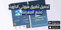 تطبيق هويتي الكويت Kuwait Mobile ID للاندرويد والايفون