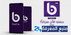 تطبيق Best TV لمشاهدة القنوات المشفرة على الهاتف
